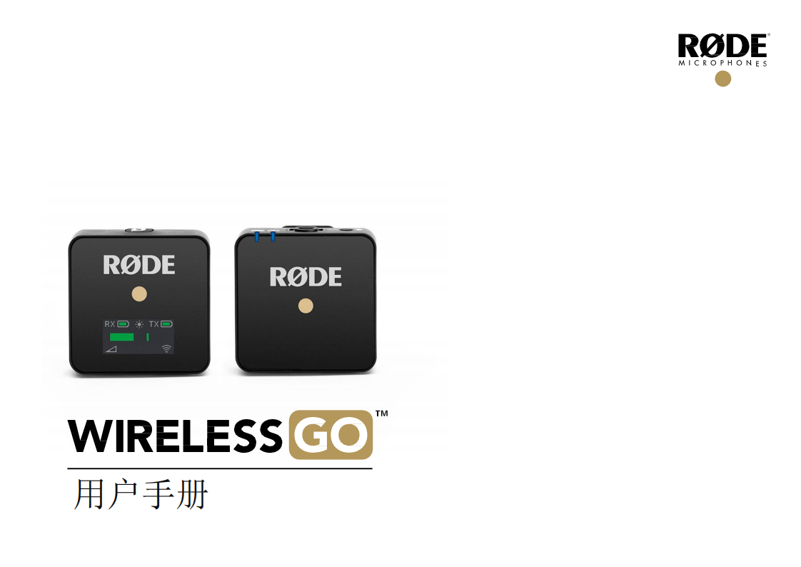 Wireless GO_user_guide_1_5_translate_Chinese_00.png