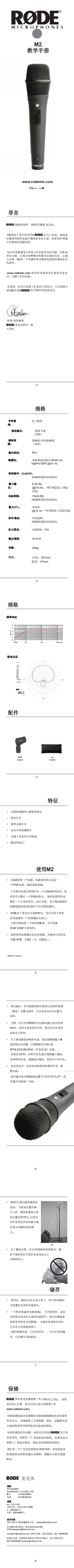 M2_product_manual_translate_Chinese_0.png